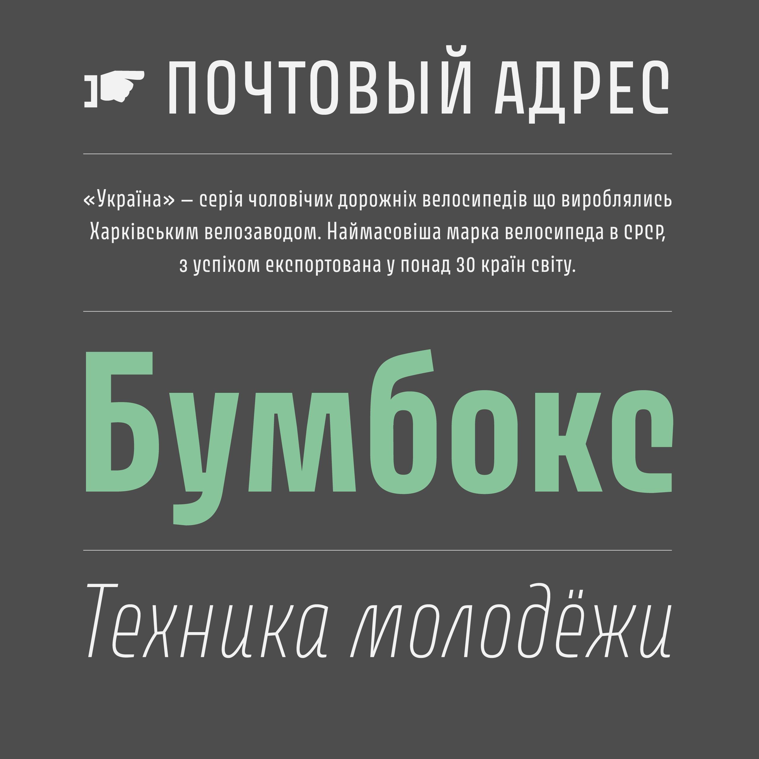 Avory_specimen_Cyrillic